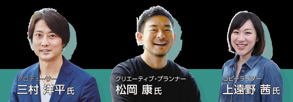 三村氏、松岡氏、上遠野氏