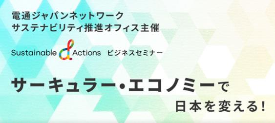 「サーキュラー・エコノミーで日本を変える!」題字