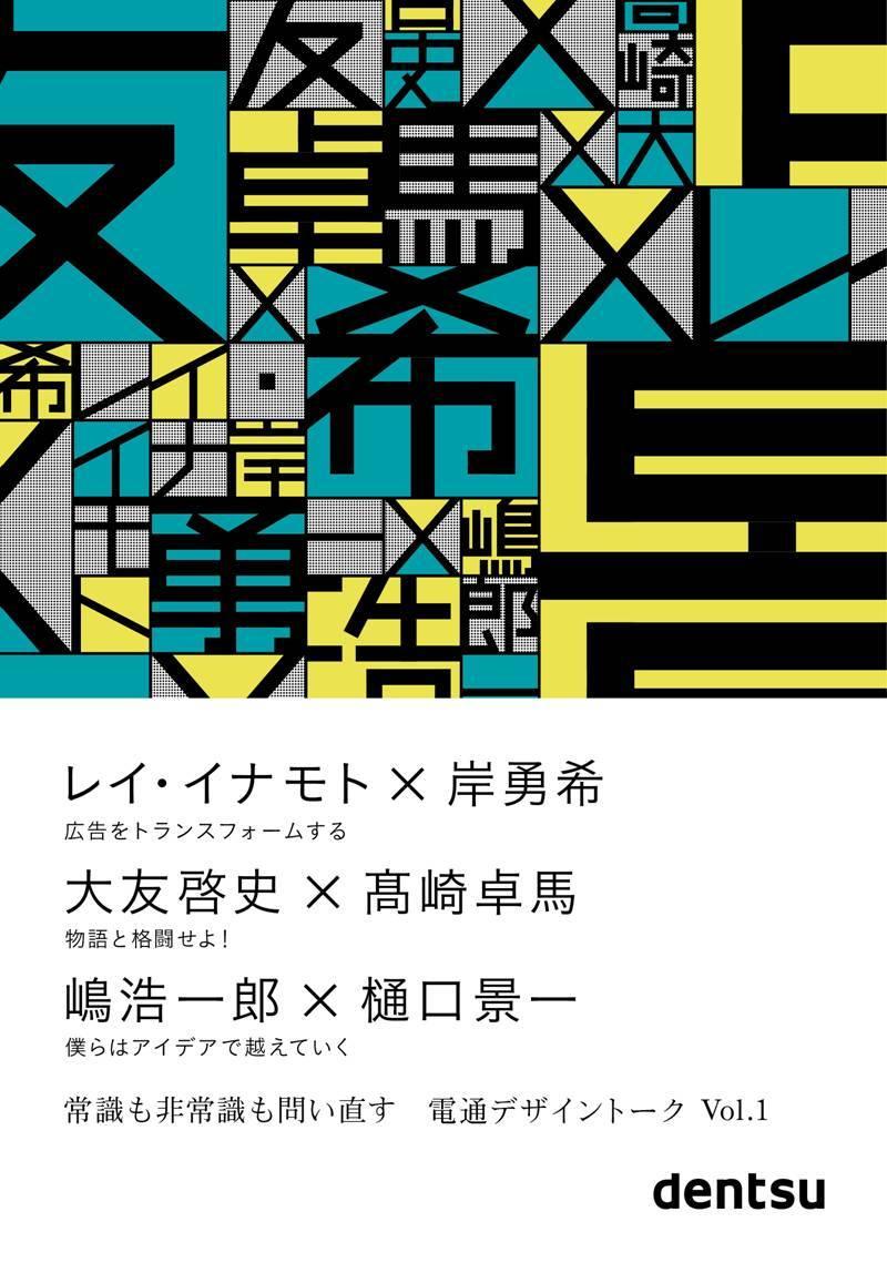 『電通デザイントークVol.1』 (B6変形上製、192ページ、 1,600円+税、ISBN978-4-02-100914-3)