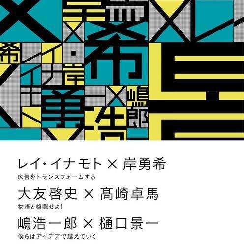 書籍『電通デザイントークVol.1』  大友啓史×髙崎卓馬「物語と格闘せよ!」