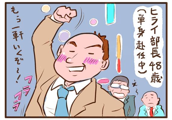 ヒライ部長48歳(単身赴任中)