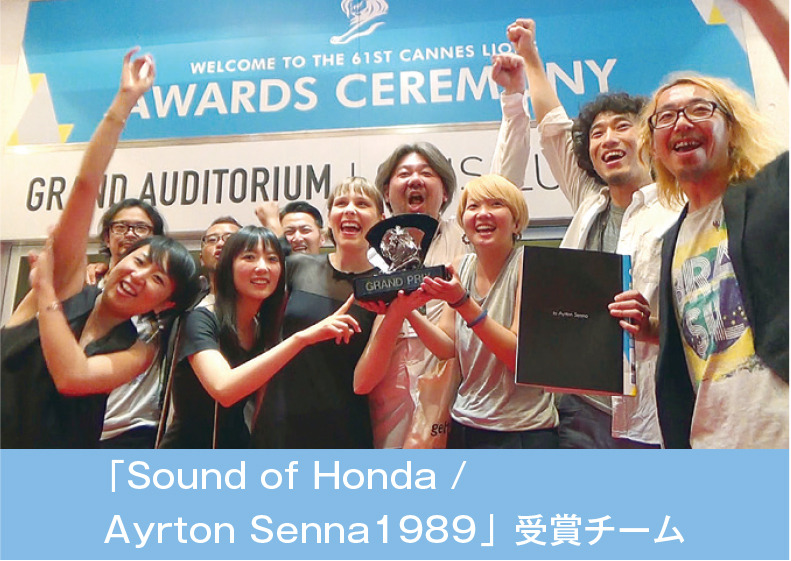 「Sound of Honda / Ayrton Senna 1989」受賞チーム