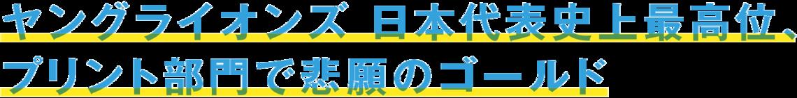 ヤングライオンズ 日本代表史上最高位、プリント部門で悲願のゴールド