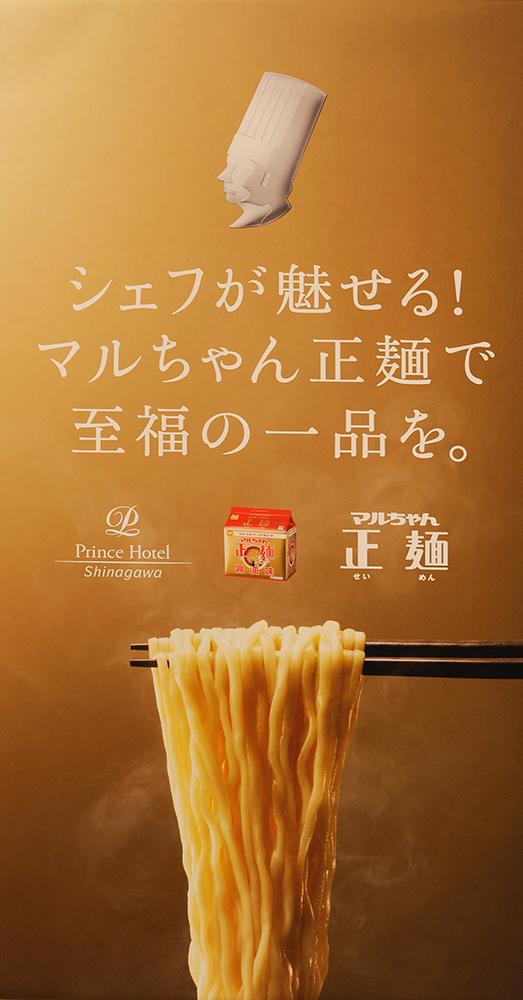 シェフが魅せる!マルちゃん正麺で至福の一品を。