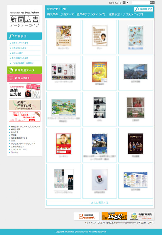 新聞広告データアーカイブ_検索結果画面