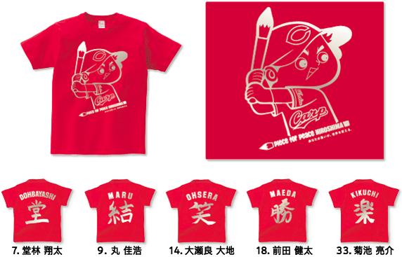 8/28「Piece for Peace HIROSHIMA」GAME記念 PFP×広島カープ コラボTシャツを着て平和を考えよう!