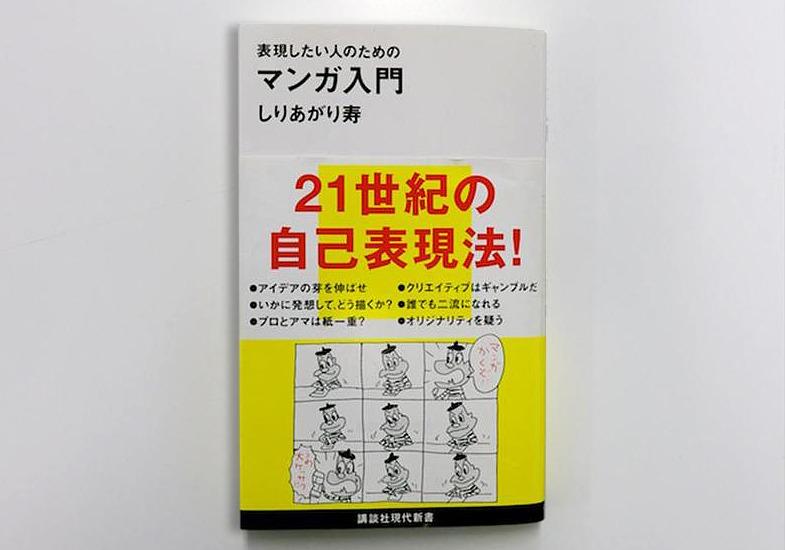 『表現したい人のためのマンガ入門』しりあがり寿(講談社)