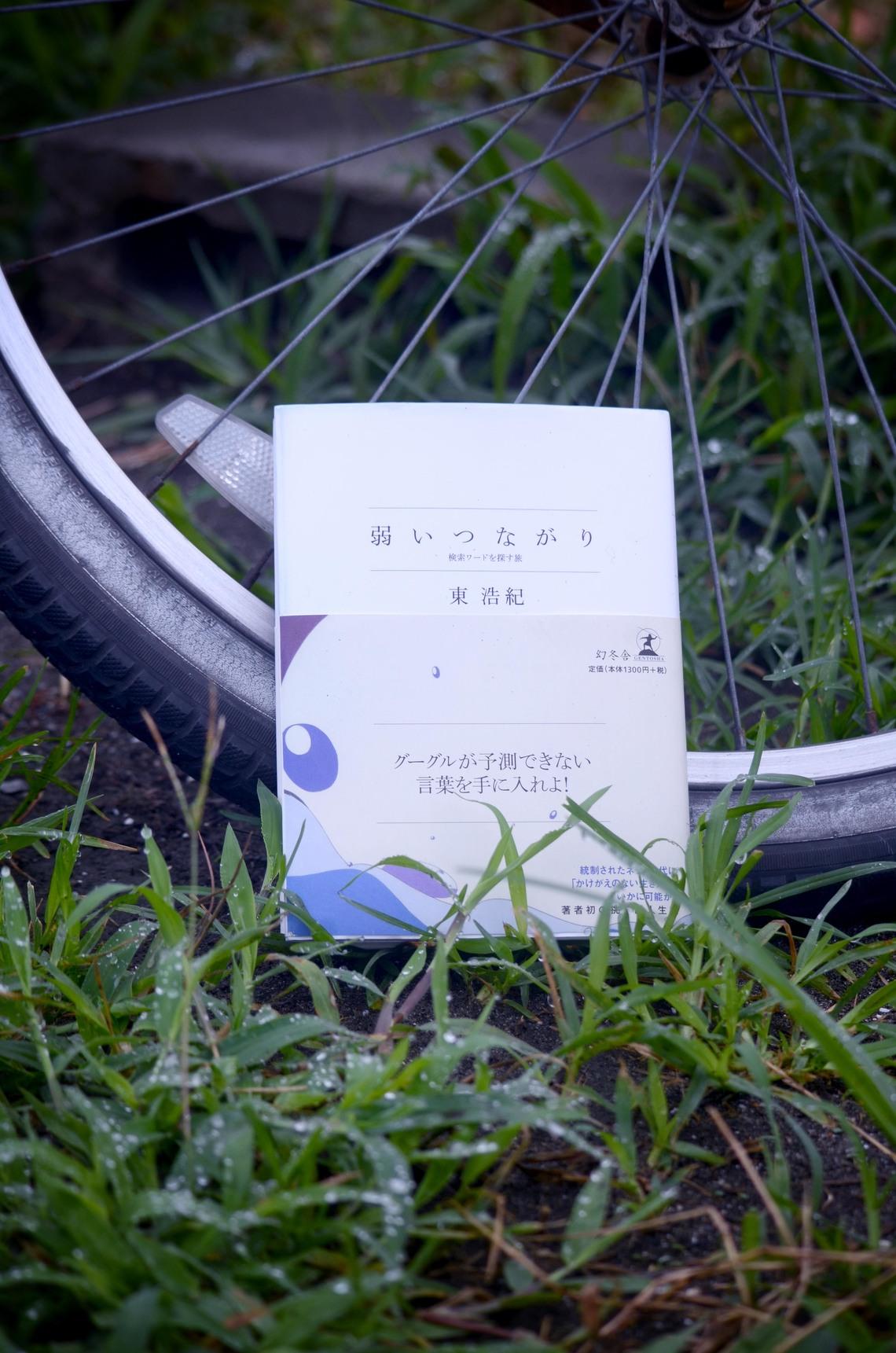 作家・思想家の東浩紀氏の新刊『弱いつながり 検索ワードを探す旅』(幻冬舎)