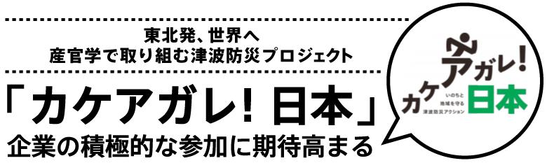 東北発、世界へ_産官学で取り組む津波防災プロジェクト_「カケアガレ!日本」企業の積極的な参加に期待高まる