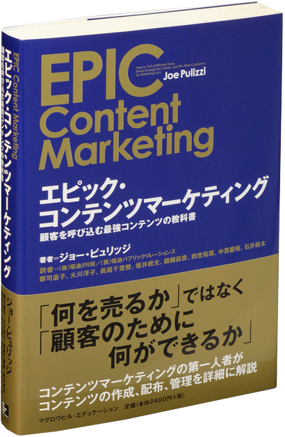 書籍「EPIC Content Marketing」Joe Pilizzi