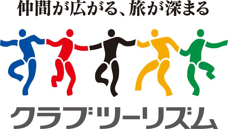 クラブツーリズム(ロゴ)