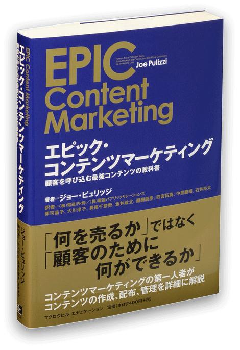 書籍「EPIC Content Marketing」Joe Pilizzi