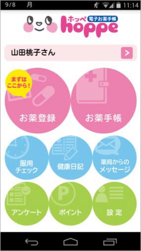 ホッペ電子お薬手帳_患者アプリトップ画面