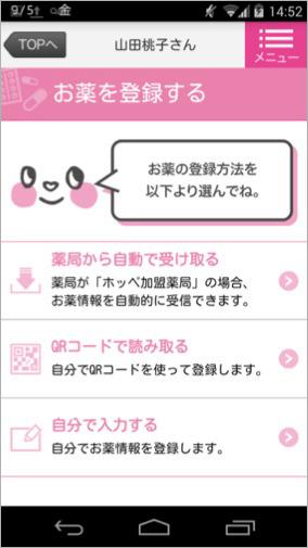 ホッペ電子お薬手帳_薬の登録画面