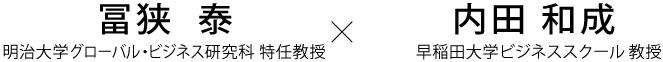 内田和成(早稲田大学ビジネススクール教授)×冨狭泰(明治大学グローバル・ビジネス研究科特任教授)