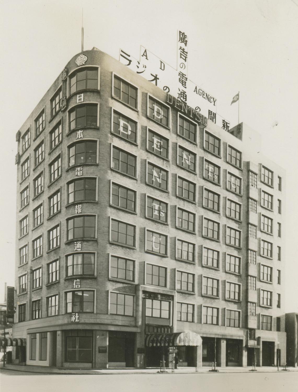 1950年頃の日本電報通信社(現電通)本社ビル