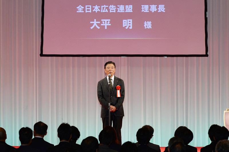全日本広告連盟の大平明理事長(大正製薬相談役)