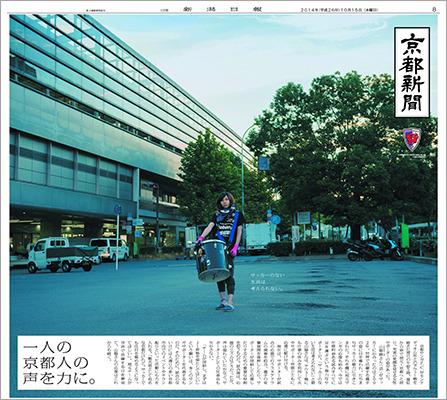 京都新聞 8面