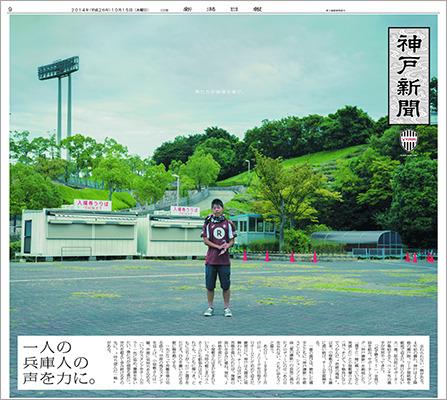 神戸新聞 9面