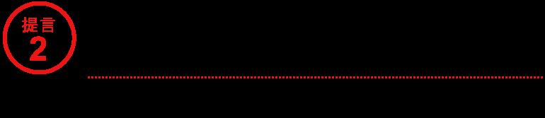 提言2_評判管理「ORM」の発想から企業防衛と攻めの経営を考える_エルテス代表取締役 菅原貴弘氏