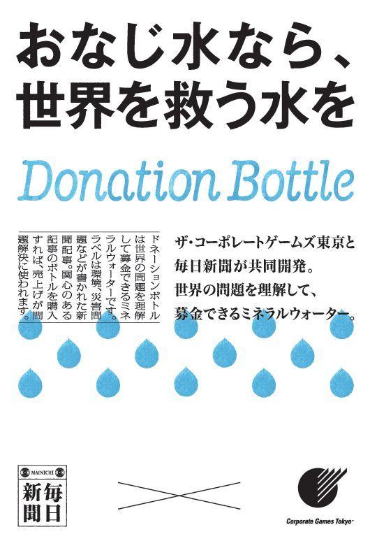 「ポスター」ドネーションボトルは、環境、災害問題などの記事をラベルにしたもので、問題の理解を促進するとともに、ボトルを購入すると売上の一部が募金できる