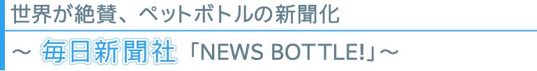 世界が絶賛、ペットボトルの新聞化〜毎日新聞社「NEW BOTTLE!」〜