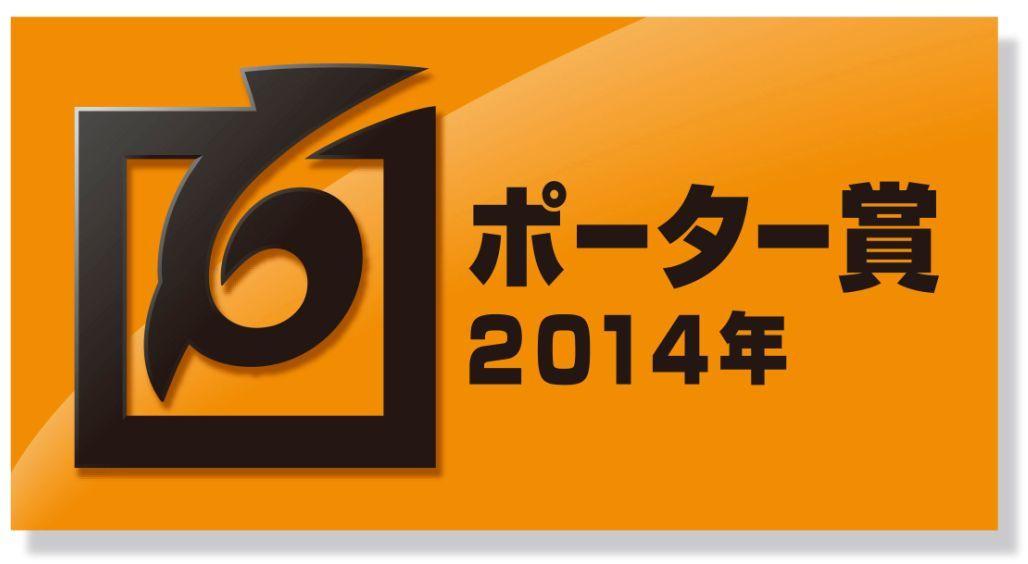 PP2014