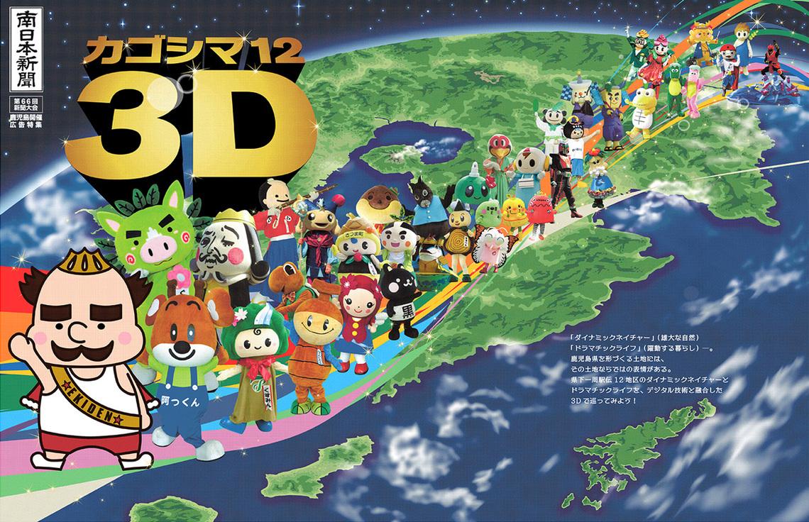 南日本新聞・広告特集「カゴシマ12 3D」別刷り
