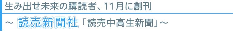 yomiuri_shinbun_title