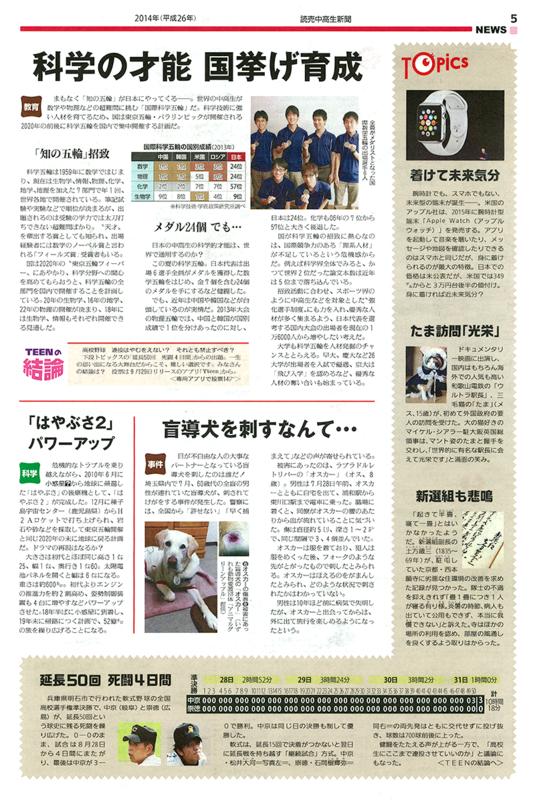 chukosei_shinbun05
