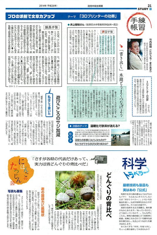 chukosei_shinbun08