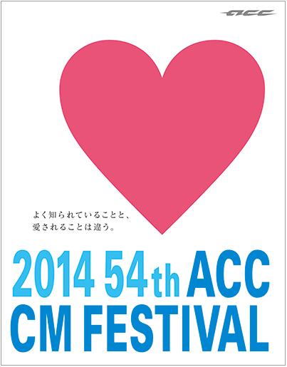 ACC CMフェスティバル
