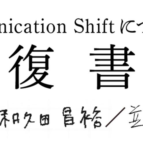 和久田昌裕(電通九州)  ⇔並河進(電通ビジネス・クリエーション・センター)