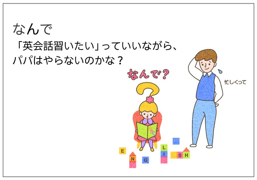 なんで 「英会話習いたい」っていいながら、 パパはやらないのかな?