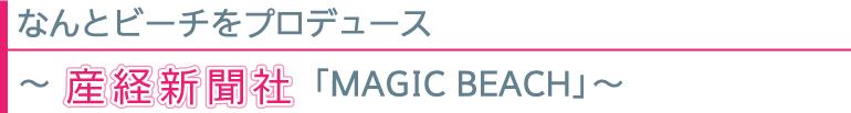 なんとビーチをプロデュース/〜産經新聞社「MAGIC BEACH」〜