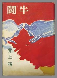 井上靖・著『闘牛』