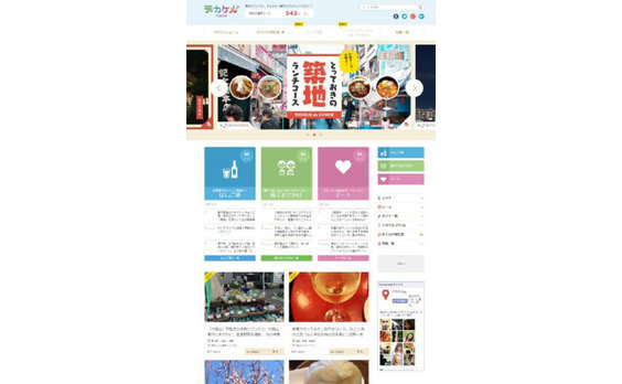 D2Cのおでかけコースメディア「デカケル.jp」が集客支援サービス「デカケルチャンネル」の販売をスタート