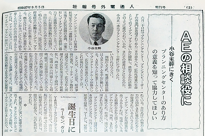 小谷がプランニングセンターの意義を語った『社報号外電通人』の記事(昭和37年9月5日号)
