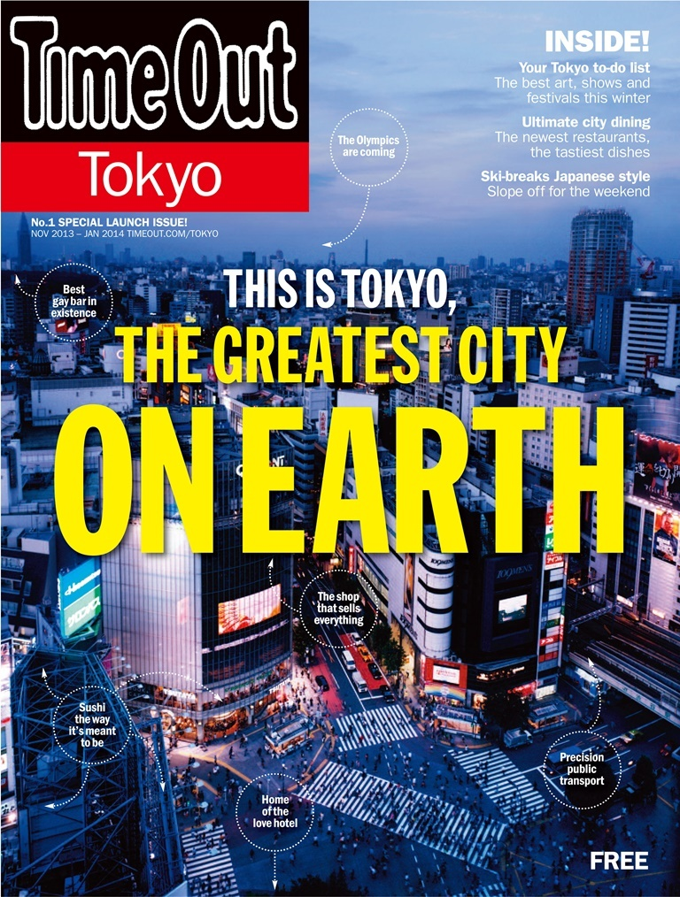 シティガイド『Time Out』の東京版