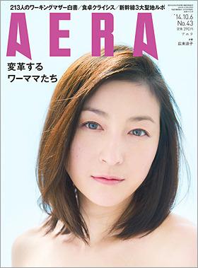 特集「変革するワーママたち」(10月6日号)
