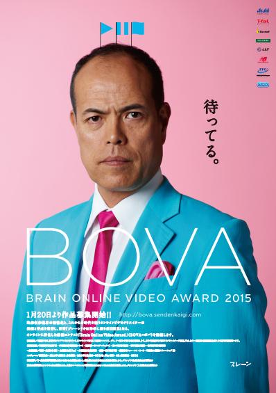第2回「Brain Online Video Award(BOVA)」