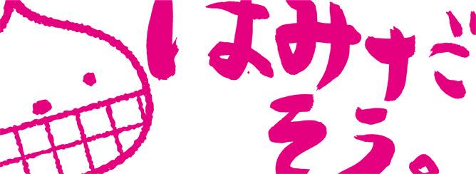関クリ塾ロゴ