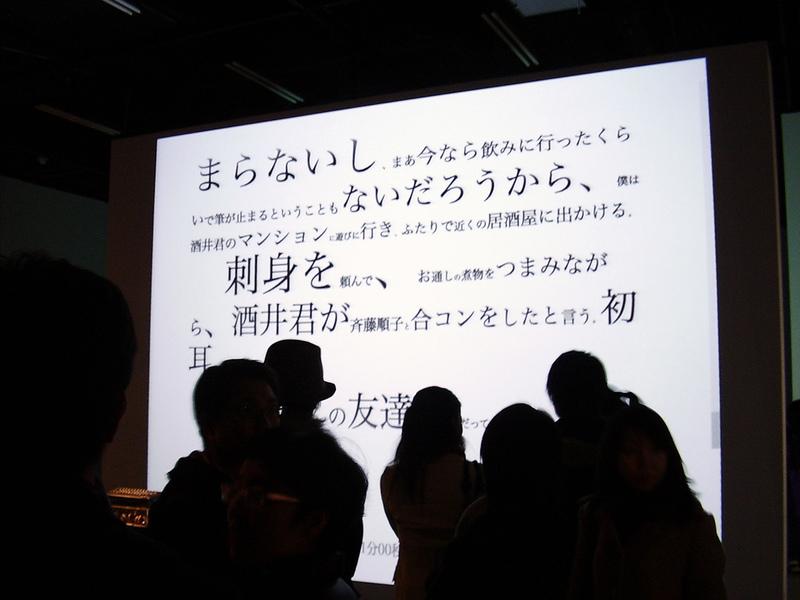 '08.2.17. 文学の触覚展 最終日 by dividual (CC:BY-NC-SA 2.0)
