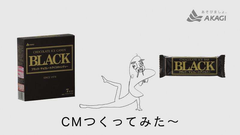 赤城乳業・BLACK「じゃない」編。個性的なキャラクターやナンセンスな歌、不思議な踊りでロングセラー商品をアピール。売り上げは250%になった。