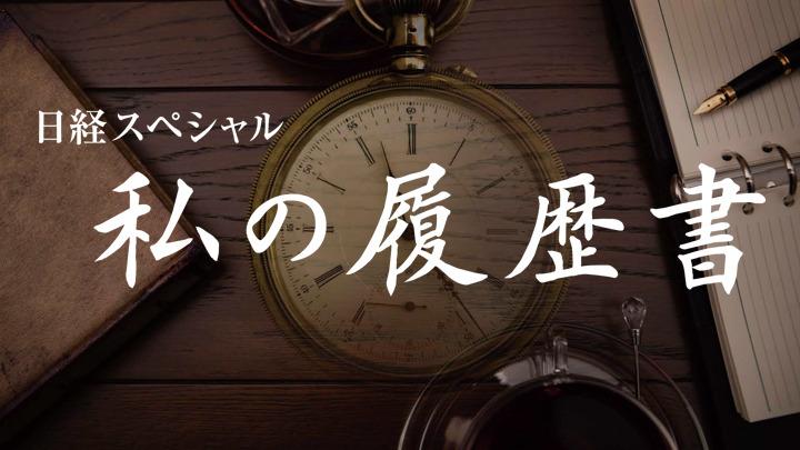 「日経スペシャル 私の履歴書」(BSジャパン)