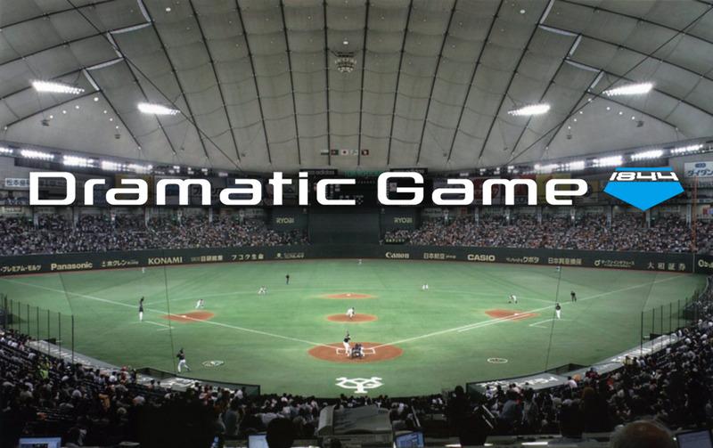 「プロ野球巨人戦」(BS日テレ)