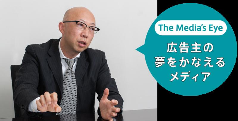 The Media's Eye広告主の 夢をかなえる メディア_BS-TBS 編成局 担当局長(取材時) 茂川博史氏