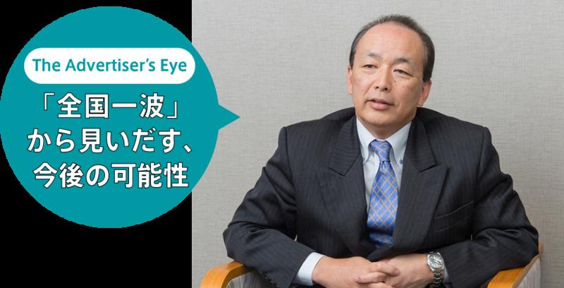 The Advertiser's Eye 「全国一波」から見いだす、今後の可能性_トヨタマーケティングジャパン 取締役 日本アドバタイザーズ協会 電波委員長 土橋代幸氏