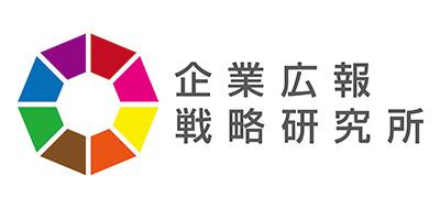 企業広報戦略研究所(C.S.I.)