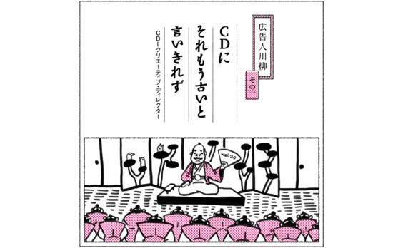 悩める広告人川柳